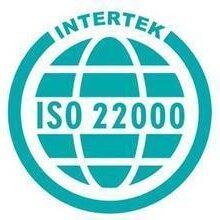 安庆专业的HACCP和ISO22000体系代办公司 欢迎咨询