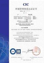 马鞍山ISO140001环境管理体系证书办理电话 加急办理