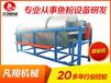 合格的魚油加工設備廠家在浙江-魚粉加工設備廠家定制