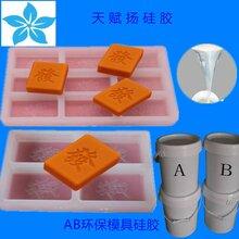 江苏液体硅胶加成型AB液体硅胶AB环保级硅胶