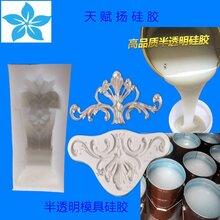 模具硅胶液体硅胶半透明模具硅胶液体模具硅胶