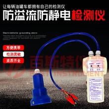 防溢流防静电保护器防溢流防静电控制器ET-LLA百斯特仪器图片