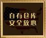 武漢美國西部美國海外倉儲服務商