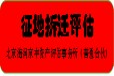 永州鱼塘动迁补偿评估花卉花圃评估养牛场征地评估