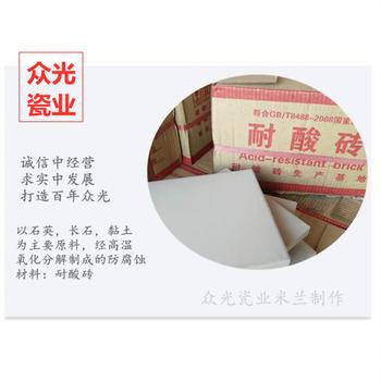 建瓯市耐酸砖众光瓷业耐酸瓷砖厂家直销化工厂耐酸砖规格