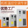 南京一體化工業空調機柜定制 一體化機柜 優勢廠家