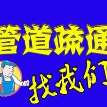 武汉蔡甸军山小区管道疏通报价 疏通管道 价格便宜