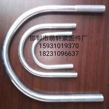 廠家銷售U型螺栓規格 廠家直銷圖片