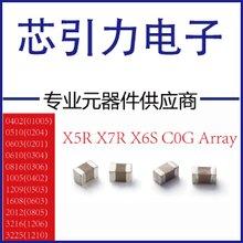 重庆正规电子元器件型号 0402贴片电容 CL05X106MR5UNC