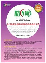 北京替代飼用抗生素必選肽優康經銷商 肽優康 歡迎咨詢圖片
