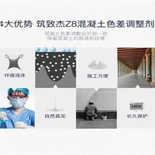 南昌混凝土色差修复剂厂家 免费咨询图片