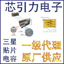 重庆专用电子元器件报价 0402贴片电容 CL05A225KA5UNC
