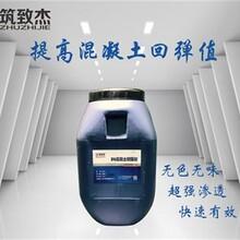 郑州混凝土表面增强剂厂家价格 渗透性好图片