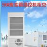 苏州一体化工业空调机柜 机柜空调 优势厂家