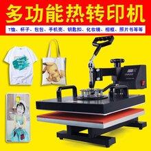 知名印衣服机器定制 全国均可发货