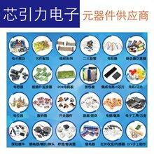 深圳销售电子元器件芯引力电子BOM配单品牌 晶振芯引力