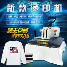 象山区印T恤机器 个性定制