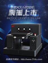 都昌县平板打印机 手机壳制作设备