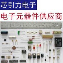 深圳专业电子元器件芯引力电子BOM配单规格 晶振芯引力