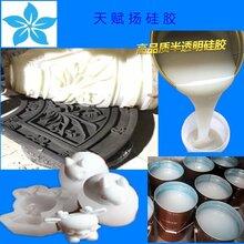 液体模具硅胶半透明模具硅胶制作模具的硅胶