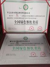 漳州农业中国绿色环保产品荣誉证书 业界口碑良好
