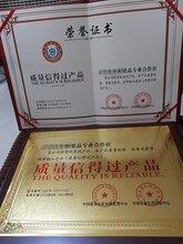 蚌埠家具行业中国绿色环保产品荣誉证书 服务值得信赖