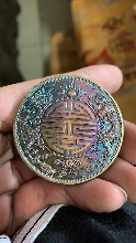 直接交易古钱币 光绪元宝 联系我们获取更多资料图片