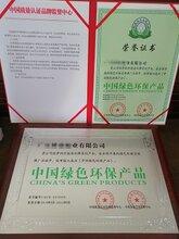 赣州竹木行业中国绿色环保产品荣誉证书 业界口碑良好