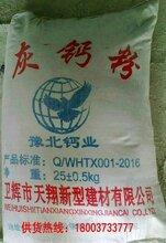 淮安高钙氢氧化钙熟石灰粉图片