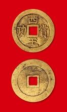 湖州私下交易回收古董古玩古钱币 翡翠 双旗币图片
