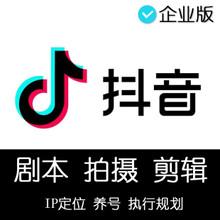慶陽抖音代運營抖音代運營價格圖片