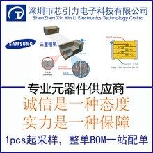 芯引力贴片电容0805国巨1.8毫米(mm) BOM表