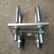 專業U型螺栓加工 廠家直銷圖片