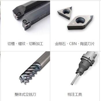 深圳专业京瓷数控刀具批发价格