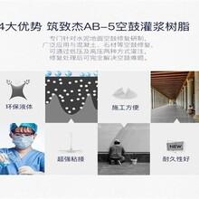 潍坊地面空鼓修复剂 欢迎来电垂询图片
