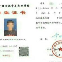 武汉考一个全国通用中专学历 欢迎咨询图片
