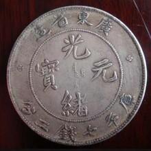 古钱币双旗币 光绪元宝 欢迎致电图片
