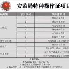 深圳全国通用电工证效率高 建筑电工 办理条件图片