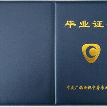 南京在网上考中专学历稳妥 运营正规图片