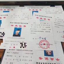 江苏中专学历真实有效 短期速成图片