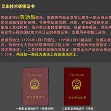武汉网上报考叉车证有保障 厂内机动车 快速精准图片