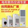 青岛配电柜空调定制 电箱空调 优势厂家直销