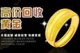 深圳2019-4-22黃金子價格 免費上門回收