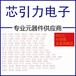 深圳专业从事贴片电容品牌 电子元器件 CL03C2R4CA3GNC