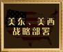 中山美国西部免税州仓储 美东海外仓 美国公司头程服务