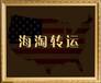 佛山海淘转运价格 兰蔻海淘 美国本土化运营十余年