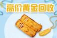 深圳9.9克黃金子 免費上門回收