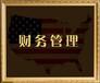 美国财务管理报价 美国信用评级评估 深圳美国跨境财务