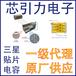 蓝牙PCB三星芯引力电子元器件 贴片电容 CL05A105KA5NC