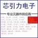 东莞全新电子元器件生产商 电子元器件 CL03C101JA3NNC